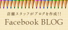 スタッフブログページへ