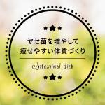 デブ菌・ヤセ菌を上手にコントロールして、綺麗&楽ちんダイエット