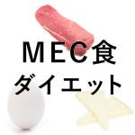 野菜きらいに朗報!MEC食ダイエットで健康的に痩せる方法★